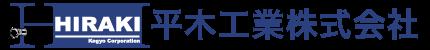 平木工業株式会社